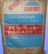 PMMA日本可乐丽HR图片