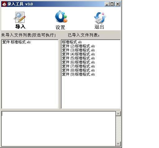 供应广东深圳预录入系统接口价格报关助手QP系统导入工具