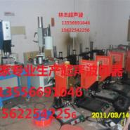 供应耳机系列产品熔接机/耳机焊接机