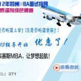 供应郑州轻院MBA成绩分数面试录取