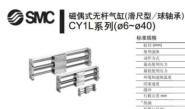 供应SMC磁偶式无杆气缸CY1L25H-300