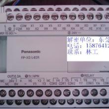 松下FP-X0解密,FP-X0解锁