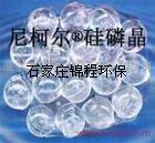 硅磷晶 硅磷晶厂家