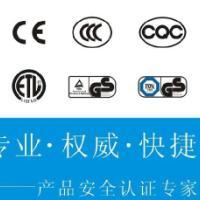 江苏LVD安全测试认证可靠性检测