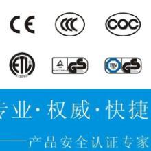 供应CE认证标志机械CE认证无线产品测试批发