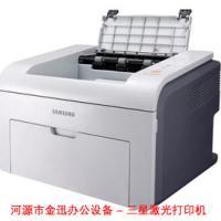 供应河源三星激光打印机维修
