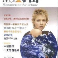 供应《管理与财富》杂志社征稿管理与财富杂志社征稿