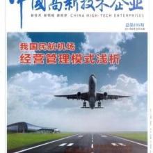 供应《中国高新技术企业》杂志征稿中国高新技术企业杂志征稿