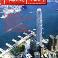 中国城市经济杂志征稿图片