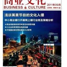 供应《商业文化》杂志征稿商业文化杂志征稿
