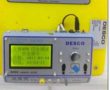 供应DESCO19726人体综合静电测试仪