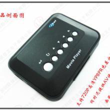 供应高清移动硬盘播放器,高清播放器