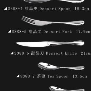 精美不锈钢餐具刀叉四件套/西图片
