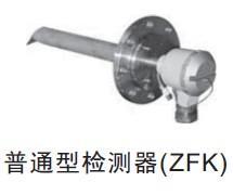富士普通型检测器(ZFK)