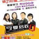 2012年3月23日宁夏公务员笔试班图片