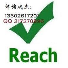 供应东莞REACH法规检测报告东莞REACH173项SVHC批发