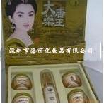 供应台湾冰格大唐药王五件套价格,大唐药王化妆品供应商,正品大唐药批发