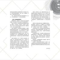 书籍出版物设计书籍内页编排设计