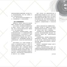 供应书籍出版物设计书籍内页编排设计批发