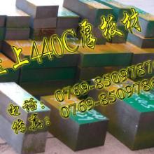 供应至上代理日本440c不锈钢规格图片