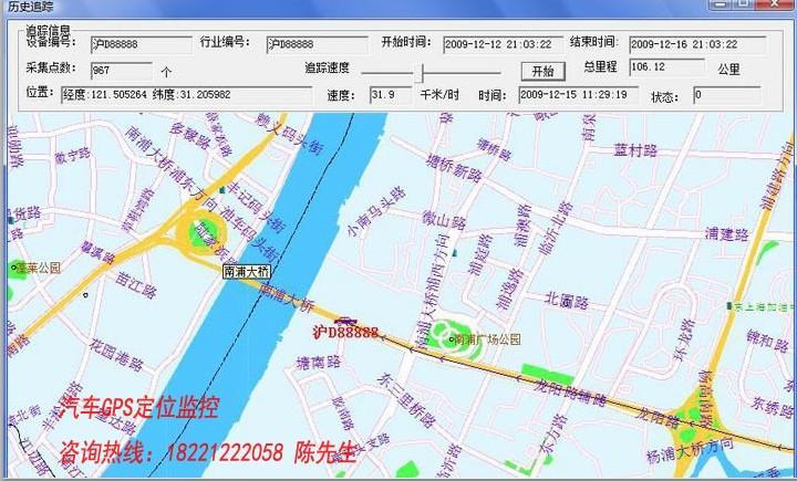 停车记录 行驶公里数查询 汽车定位跟踪 首选途迹GPS定位监控停 图高清图片