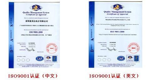 供应 庆元ISO认证