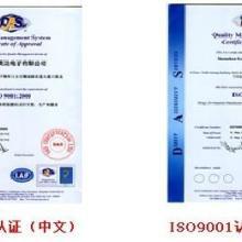 供应浙江ISO认证机构图片