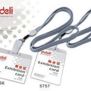得力硬质PVC证件卡横式