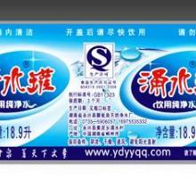 供应收缩膜标签/纯净水标签/PVC热缩膜标签/深圳标签/饮用水标