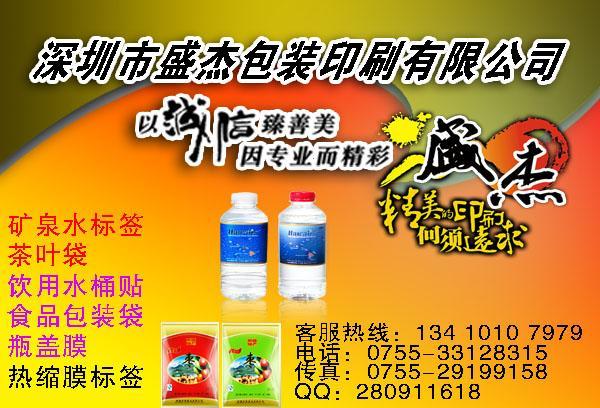 供应广东省最专业的塑料包装印刷厂
