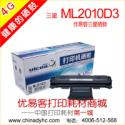 供应优易客ML2010D3硒鼓 UICQQ-ML2010D3商用硒鼓