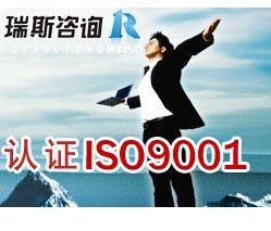 深圳ISO公司ISO注册代办图片/深圳ISO公司ISO注册代办样板图 (2)