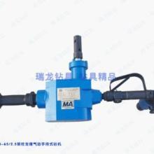 供应ZQSJ-65/2.5架柱支撑气动手持式钻机 ZQSJ-65/2.5架柱钻机批发