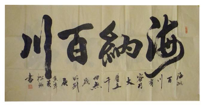 书法字画四尺中国字手写毛笔字画图片 书法字画四尺中国字