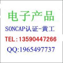 供应深圳电子数码产品SONCAP认证及电子无线干扰EMC测试服务批发