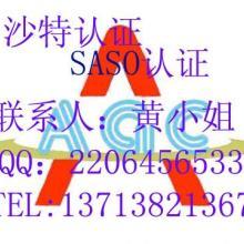 供应布绒玩具CE认证SASO认证