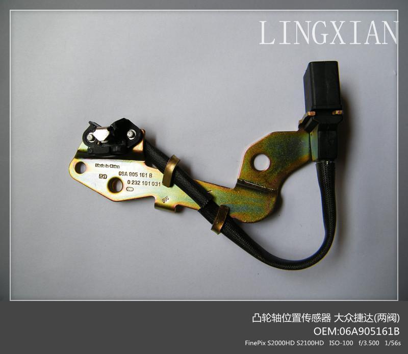 大捷达2阀凸轮轴位置传感器 领贤汽车电子高清图片