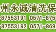 综状杭州三里亭清洗油烟管道-杭州图片