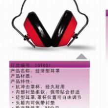 供应经济型隔音耳罩