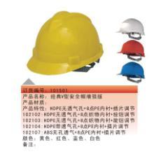 供应经典V型安全帽增强版