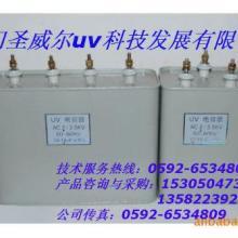 【给力推荐品牌】佛山uv电容器 uv机用电容器 厦门圣威尔厂家