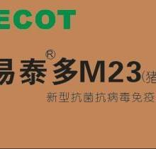 供应易泰多-M23