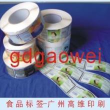 供应透明标签/哑银贴纸/易碎纸印刷批发