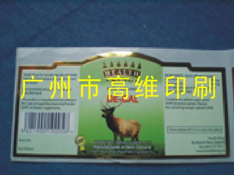 供应保键品标签