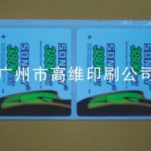 供應電池膜印刷加工批發