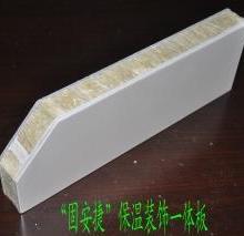 供应A级防火保温装饰一体板
