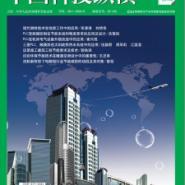 中国科技纵横杂志社论文图片