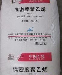 LDPE LD100AC 燕山石化