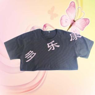 11磁动力T恤衫磁疗保健衫图片