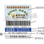 专业防伪标签印刷请找武汉善进图片